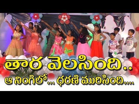 Tara Velasindi | తార వెలసింది ఆ నింగిలో  | Telugu Christian Christmas Song 2018