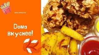 Курица с картошкой Chicken with potatoes
