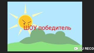 ШОУ победитель сезон 1 серия 3