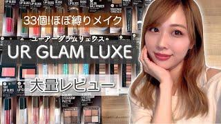 33個!UR GLAM LUXE大量正直レビュー!これプチプラなの?!ほぼ縛りメイク✨/UR GLAM LUXE Huge Review!/yurika