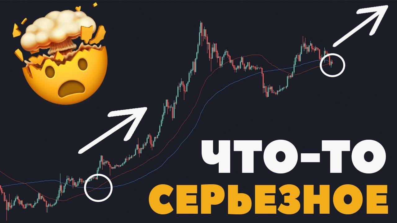 Биткоин - ОЧЕНЬ Сильный СИГНАЛ! Прогноз BTC/Bitcoin