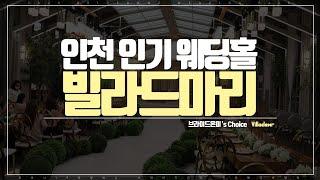[인천 웨딩홀] 부평 …