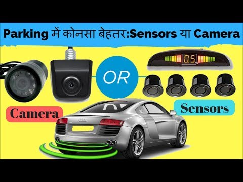 Reverse Parking sensors OR cameras: Which is more superior :Must watch