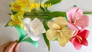 【コピー用紙】アルストロメリア  [Paper Flower] Alstromeria (Peruvian lily)