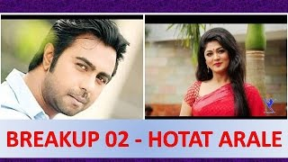 BREAKUP 2  -- HOTAT ARALE -- NEW BANGLA SONG 2017 mp3