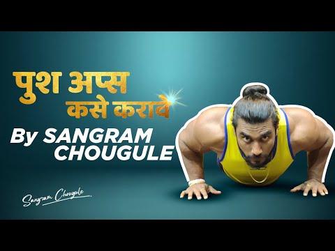 HOW TO DO PUSH UPS | Fitness Tutorial | Sangram Chougule