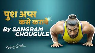 HOW TO DO PUSH UPS  Fitness Tutorial  Sangram Chougule