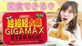 激辛ペヤングGIGAMAXチャレンジ!超超超大盛【大食い】