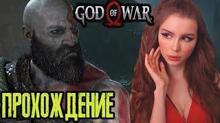 БОГ ВОЙНЫ 4 (2018)  ► God of War 4 (2018)  Полное прохождение на русском