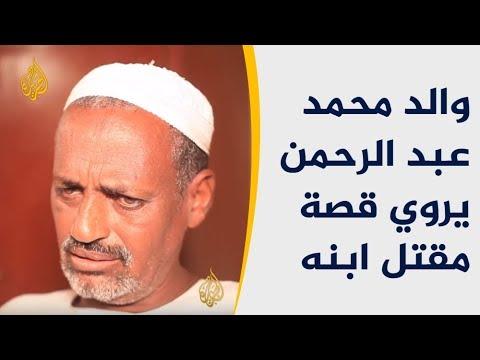 السودان.. العثور على جثة شاب قُتل بمظاهرات 30 يونيو  - نشر قبل 11 ساعة