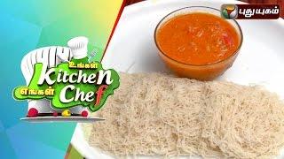 Make Seeni Sambol in Ungal Kitchen Engal Chef | 05/10/2015