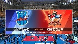 [V리그] IBK기업은행 : KGC인삼공사 경기 하이라이트 (02.12)