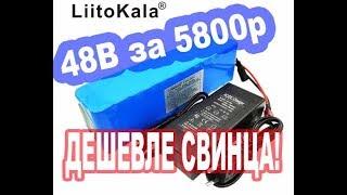 Внимание на Али идут распродажи бюджетных Литиевых аккумуляторов бренда LiitoKala