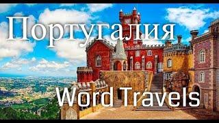 Португалия / Мир в движении / Путешествия вокруг света / Portugal / Word Travels