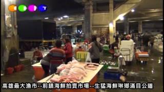 高雄最大漁市  前鎮海鮮拍賣市場  生猛海鮮琳瑯滿目公道