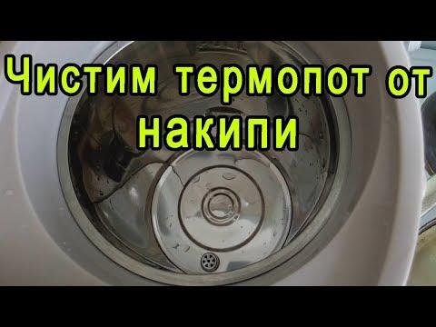 Чистим термопот от накипи лимонной кислотой