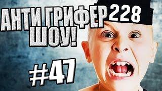 АНТИ-ГРИФЕР ШОУ! l  ШКОЛЬНИК ЗАРАБАТЫВАЕТ В МАЙНКРАФТ!  l #47