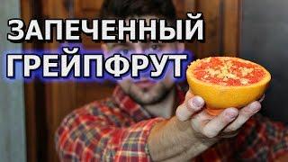 Рецепт запеченного грейпфрута в духовке с медом