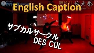 サブカルサークル DESCUL 静大祭2014 速報番組 - 静岡大学