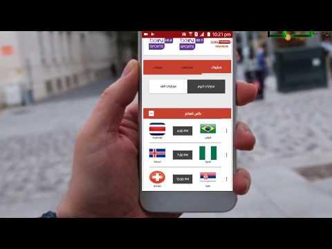 كأس العالم  بين يديك | شاهد وتمتع بالمباريات بدون تقطع وبجودة عالية على هاتفك مجانا
