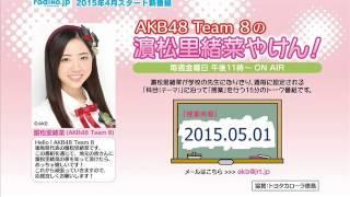 AKB48 Team8の濵松里緒菜やけん!20150501 徳島 #嘆きのフィギュア.