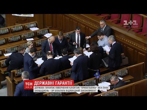 """ВР ухвалила президентський законопроект про додаткові гарантії вкладникам """"ПриватБанку"""""""