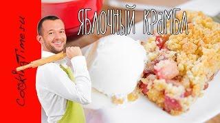 Яблочный Крамбл с корицей и миндалём - рецепт / выпечка с яблоками / легкий пирог / десерт