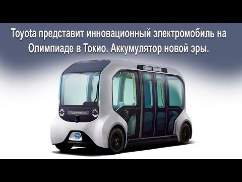 Toyota представит инновационный электромобиль на Олимпиаде в Токио / Аккумулятор новой эры
