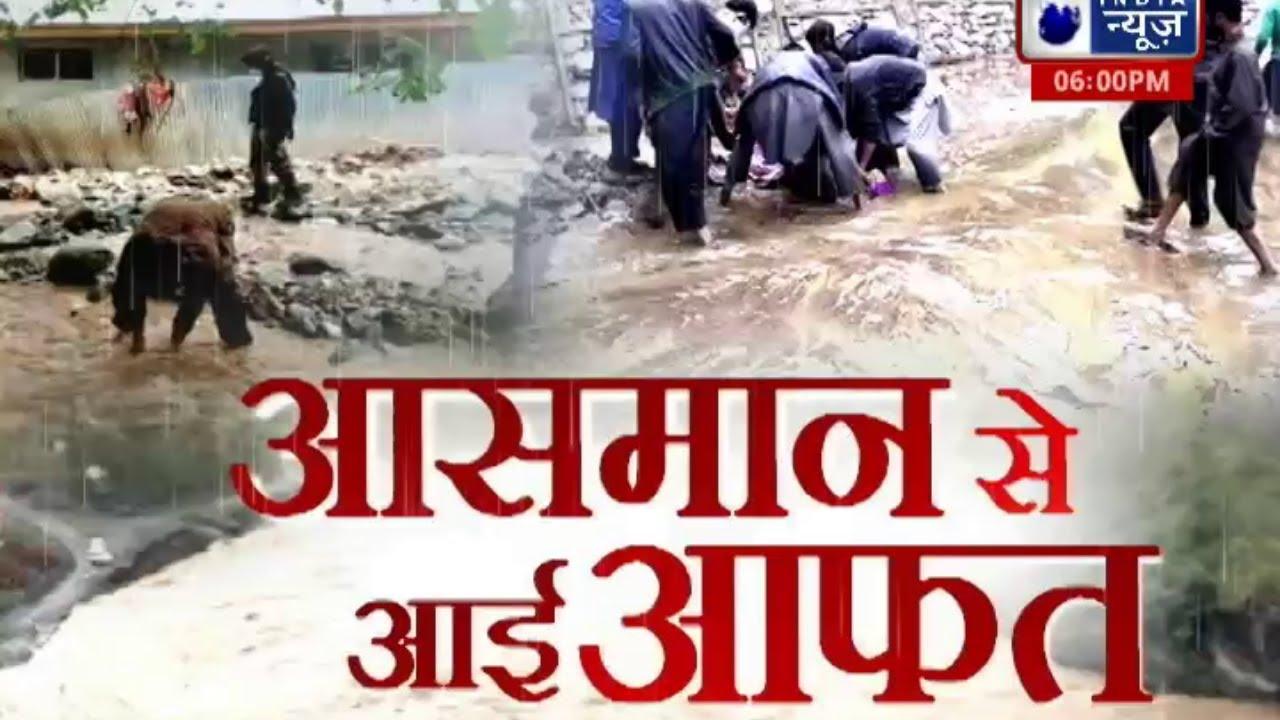 Landslides: जम्मू-कश्मीर में आई बाढ़ में 7 की मौत, 30 से अधिक लापता | Latest News | Monsoon