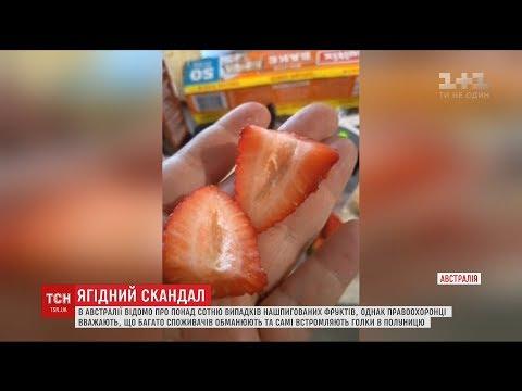ТСН: В Австралії шукають відповідальних за встромляння голок в полуниці