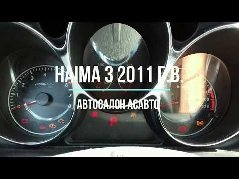 Haima 3 2011 г в