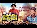Nenjamundu Nermaiyundu Odu Raja Madurai Nandy Review Rio Raj RJ Vigneshkanth Black Sheep