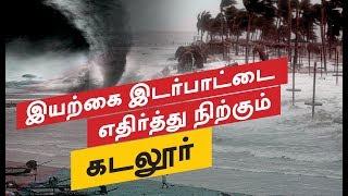 இயற்கை இடர்பாட்டை எதிர்த்து நிற்கும் கடலூர் | #Rain #GajaCyclone #Weather #TamilNadu