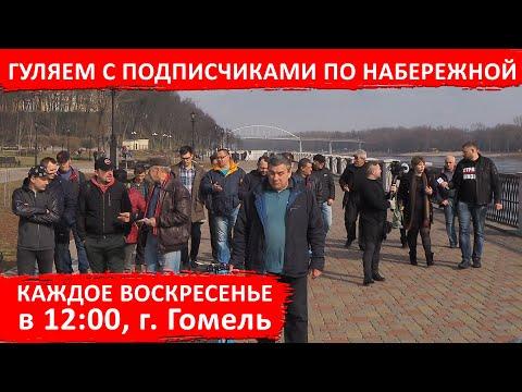 Гуляем по набережной в Гомеле с теми, кто хочет жить в Стране Для Жизни