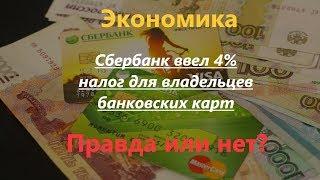 СБЕРБАНК ВВЕЛ 4% НАЛОГ ДЛЯ ВЛАДЕЛЬЦЕВ БАНКОВСКИХ КАРТ!