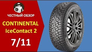 Continental Icecontact 2 - честный обзор