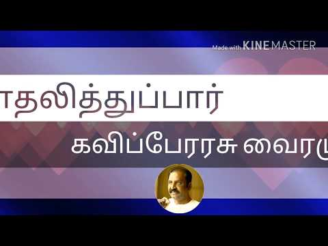 Kadhalithu Paar Kavithai lyric video