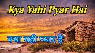 Kya Yahi Pyar Hai / क्या यही प्यार है / Rocky /  रॉकी  / RD Burman