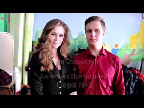 Видео представление команды 22 гимназии (Мисс и Мистер Школа Жизни)