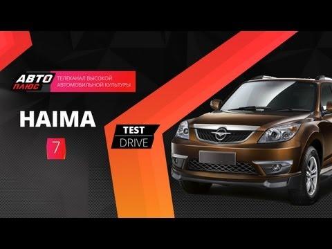 Тест-драйв Haima 7 (Наши тесты)