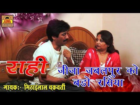 Jija Jabalpur Ko Bado Rasiya    पॉपुलर बुंदेलखंडी गीत 2016    Mithai Lal Chakraborty #SonaCassette