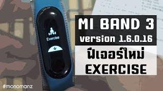 มีอะไรใหม่ใน Mi Band 3 อัพเดทเวอร์ชั่น 1.6.0.16