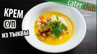 Суп-пюре из тыквы. Pumpkin soup recipe