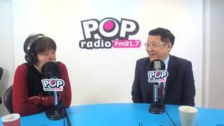 2019-01-21《POP搶先爆》- POP大講堂 第二集 專訪  前駐紐西蘭大使 介文汲