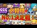 【妖怪ウォッチぷにぷに】SSS妖怪必殺技No.1決定戦!! Yo-kai Watch