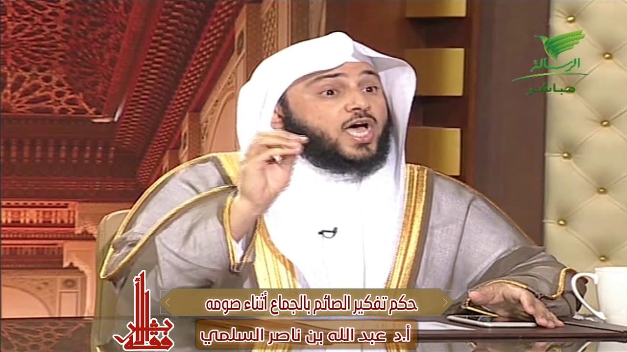 حكم تفكير الصائم بالجماع أثناء صومه Youtube