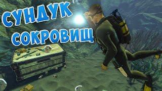 RUST - Подводные Сокровища. Соло Выживание День 1.
