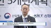제4차 국가균형발전 5개년 계획 심포지엄 개최