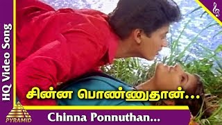 Vaikasi Poranthachu Tamil Movie Songs | Chinna Ponnuthan Video Song | Prashanth | சின்ன பொண்ணுதான்