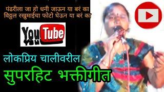 सुपरहिट भक्तीगीत, गंगासागर गोरे,marathi bhakti geet,bhavgeet,folk marathi song, devotional song,live